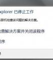 Internet Explorer已停止工作怎么办